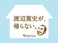 渡辺篤史が、帰らない。