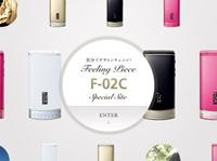 F-02Cスペシャル 「気分でデザインチェンジ」