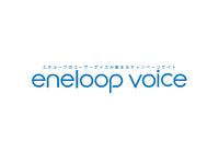 SANYO「eneloop voice」