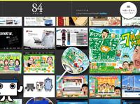 84デザイン室