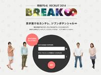 BREAK∞ | 2014年度関西テレビ新卒採用サイト