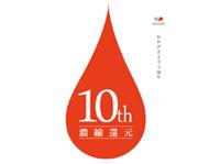 フォノグラム10周年特別コンテンツ
