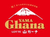 山ガーナプロジェクト