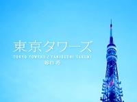 東京タワーズ|Tokyotowers