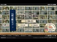 焼酎ハイボール倶楽部 CM4コマ劇場