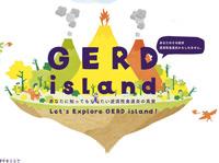 GERD island ~あなたに知ってもらいたい逆流性食道炎の真実~