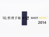講談社「超」整理手帳 × SHOT NOTE 2014