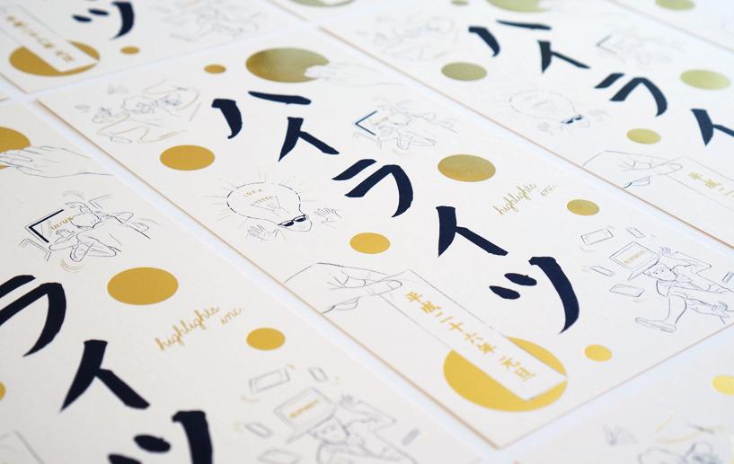 ハイライツ NEW YEAR CARD 2014 width=