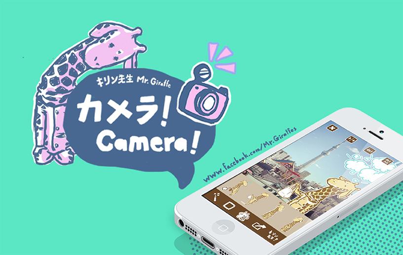 mr.giraffe camera app width=