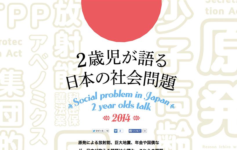 2歳児が語る、日本の社会問題 width=