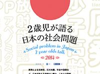 2歳児が語る、日本の社会問題