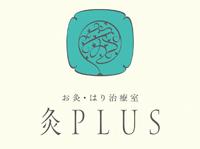 北海道札幌円山のお灸・はり治療室 灸PLUS