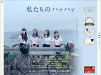 映画『私たちのハァハァ』オフィシャルサイト