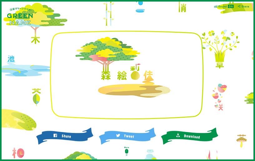 GREEN NAME | 淡麗グリーンラベル width=