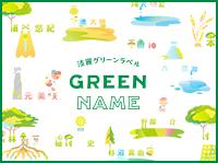 GREEN NAME | 淡麗グリーンラベル